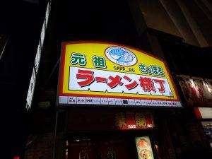 札幌【元祖】ラーメン横丁
