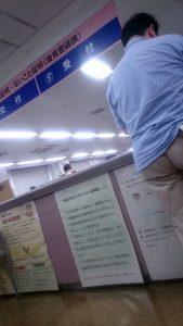 東京法務局 受付写真