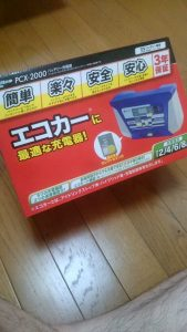 メルテック PCX-2000 箱