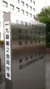 九段合同庁舎
