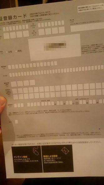 ダイソン保証登録カード