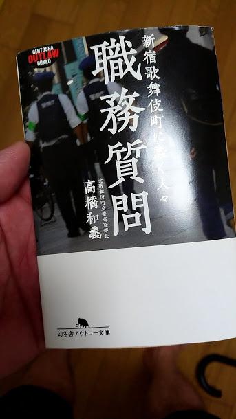 新宿歌舞伎町 職務質問 高橋和義